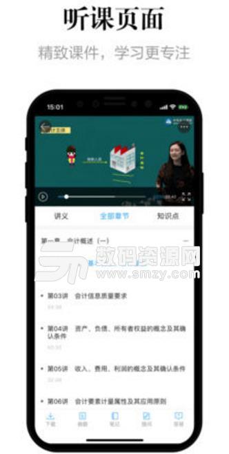 中华会计网校IOS官方版