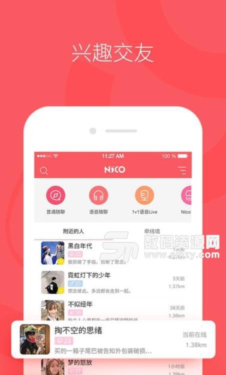 Nico交友社区iOS版下载