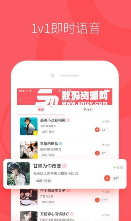 Nico交友社区iOS版截图