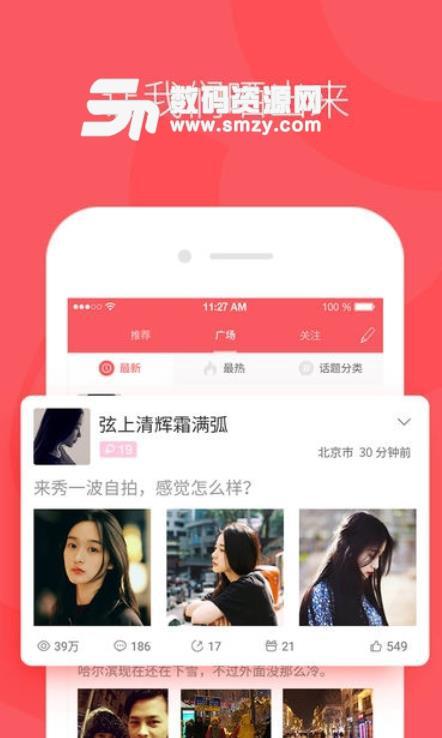 Nico交友社区iOS版
