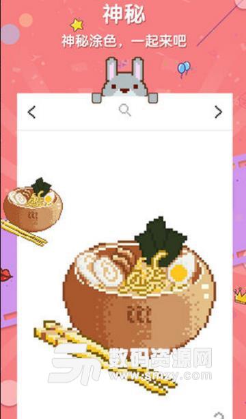 格子画像素涂色app苹果最新版