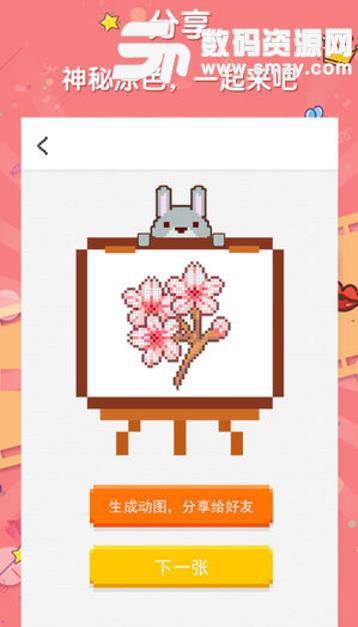 格子画像素涂色app苹果免费版