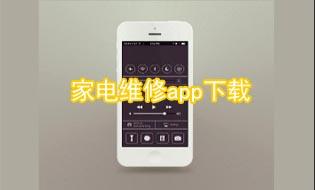 家電維修app下載