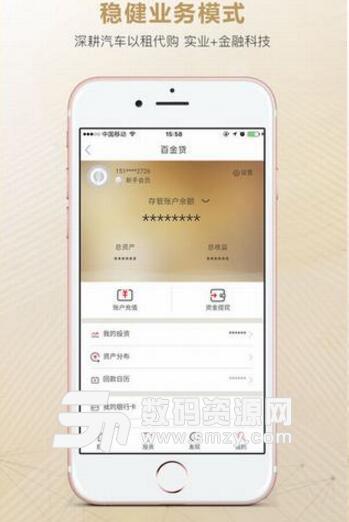 百金贷app苹果版