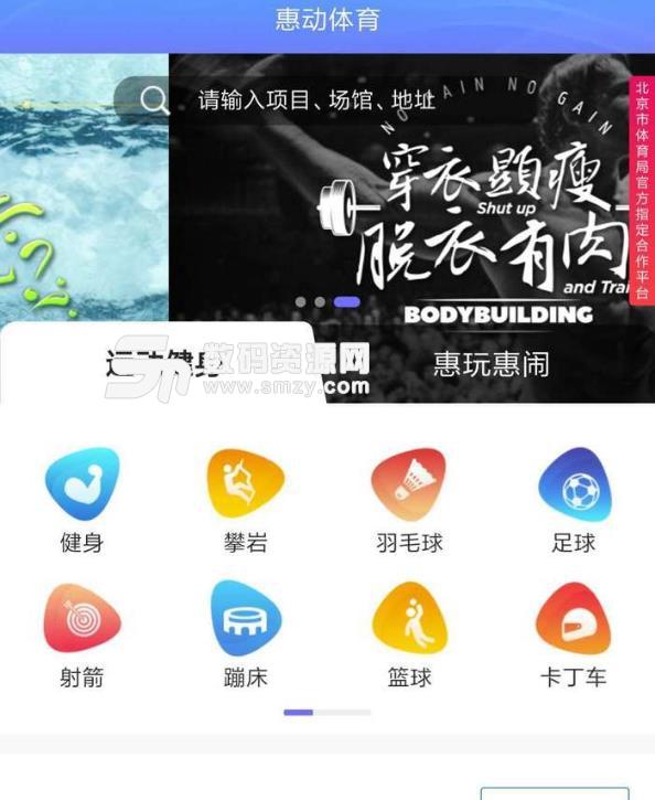 体育资讯_惠动体育app免费版(收看体育资讯) v0.3.2 安卓版