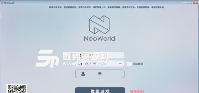 NeoWorld挖矿官方版下载