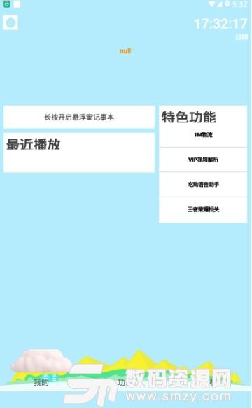 王者荣耀吃鸡皮肤修改器app