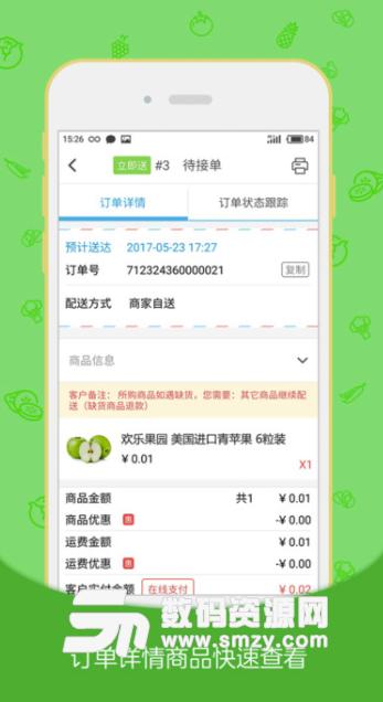 京东到家商家手机版(移动版经营中心) v4.8.0 安卓版