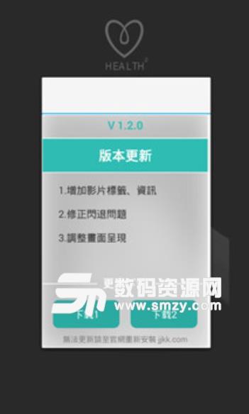 HEALTH2app(海量影視資源) v1.2 安卓手機版