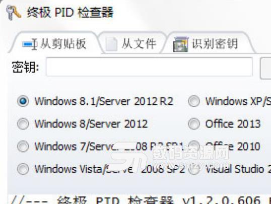 终极PID检查器免费版