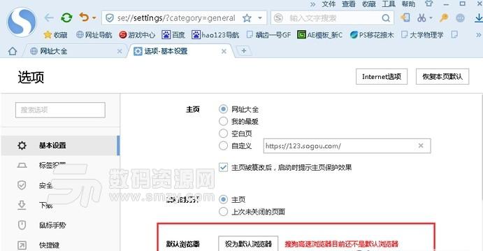 搜狗浏览器精简版