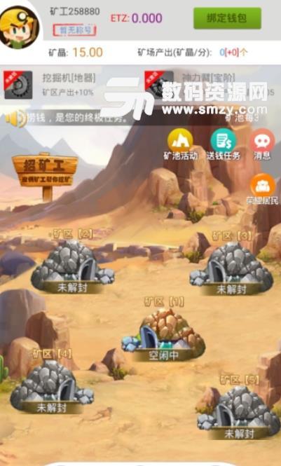 零之矿区挖矿安卓版