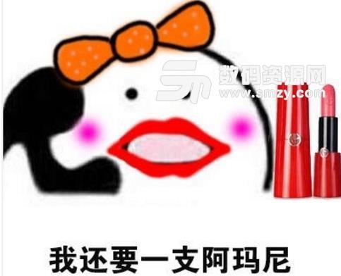 买了新口红的你表情包(炫耀口红的你) v1.0 免费版图片