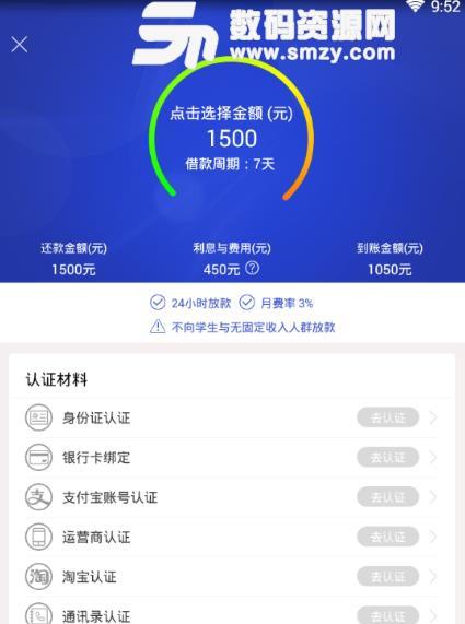 考拉钱柜手机版(手机贷款) v1.0.0 安卓版