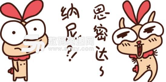 瞪瞪兔日韩系表情包高清版(韩语日语大杂烩) 无水印版图片