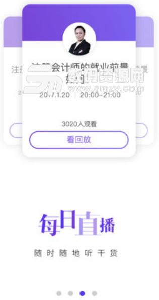 注册会计师题库安卓版下载 掌握考点重点知识 v5.3.0 手机版