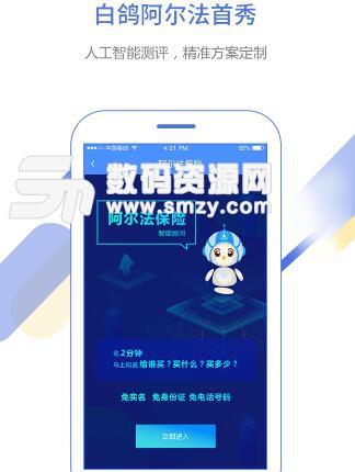 白鸽保险安卓手机版
