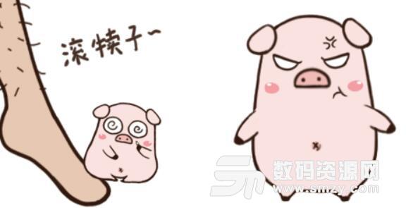小猪在跑gif表情表情丑女包你是人出处图片