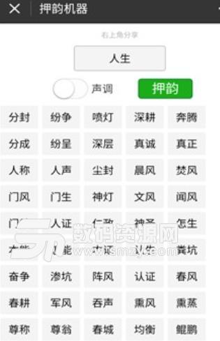 押韵机器中国新说唱版