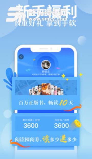 腾讯QQ阅读苹果版