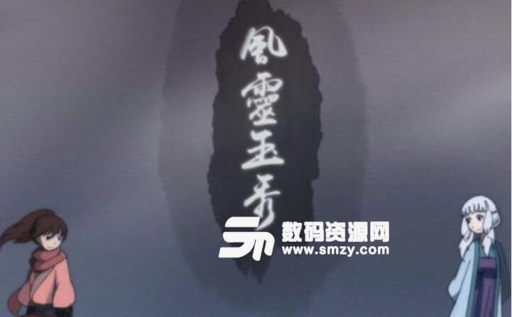 XAOC参天律合成-元神火灵辉玉无暇卍罪玉青重魂