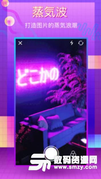 vaporcam特效相机ios版