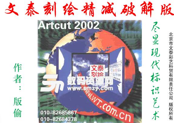 文泰刻绘2002