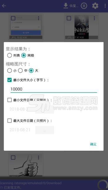 手机数据恢复大师APP汉化安卓版下载 免ROOT恢复已删除照片 v1.0 最新版 恢复手机数据