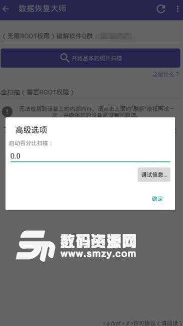 手机数据恢复大师APP汉化版