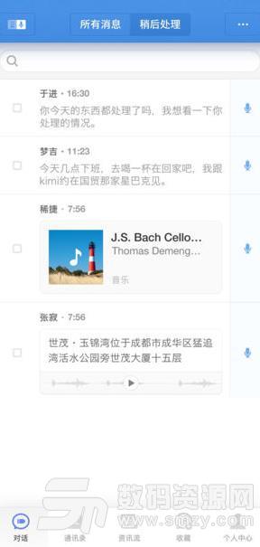子弹短信ios版v0.8 手机版