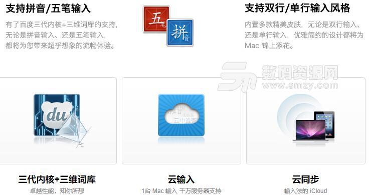百度輸入法Mac官方版