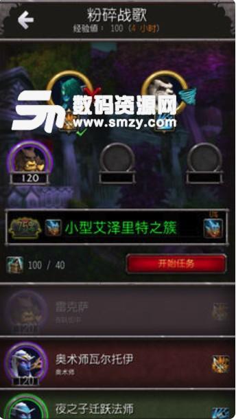 8.0魔兽世界随身助手app