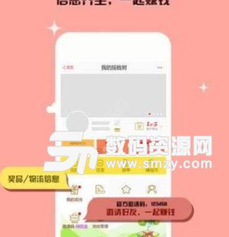 共享摇钱树app安卓版