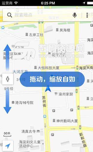 腾讯地图苹果版