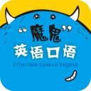 魔鬼英语口语app苹果版