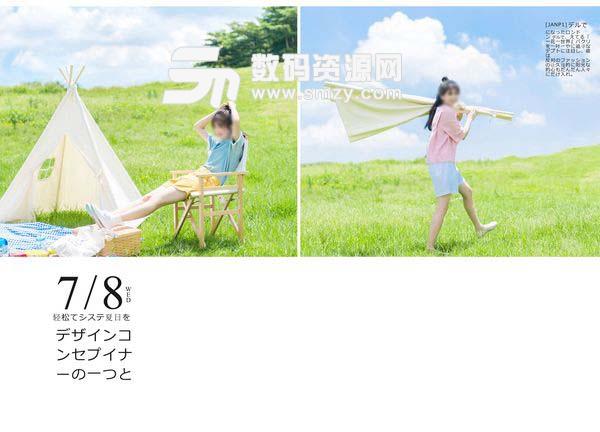 写真相册模板 轻松夏日 03