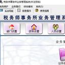 宏达税务师事务所业务管理系统(业务派工信息) v1.0 官方版