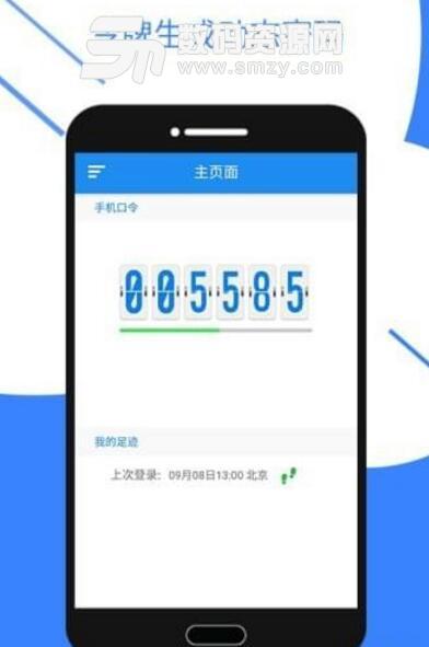 安信令牌app