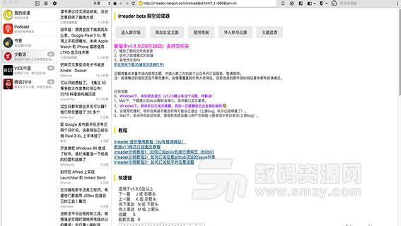 irreader阅读器mac版