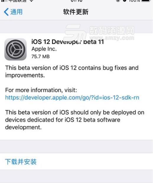 苹果IOS12beta11开发预览版固件