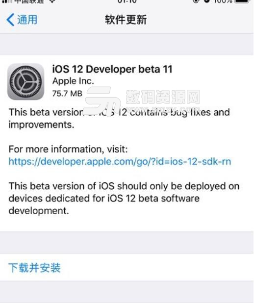 苹果ios12Beta9公测版固件(iPhoneX) 官方版