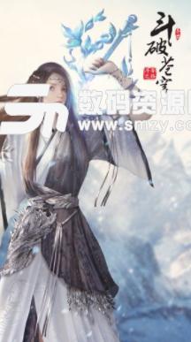 騰訊斗破蒼穹斗帝之路iOS版(MMORPG手游) v1.0 蘋果版