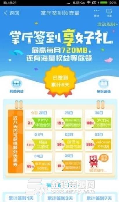 上海移动和你安卓版(上海移动服务app) v1.0.0 手机版