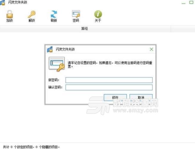 闪灵文件夹锁最新版下载