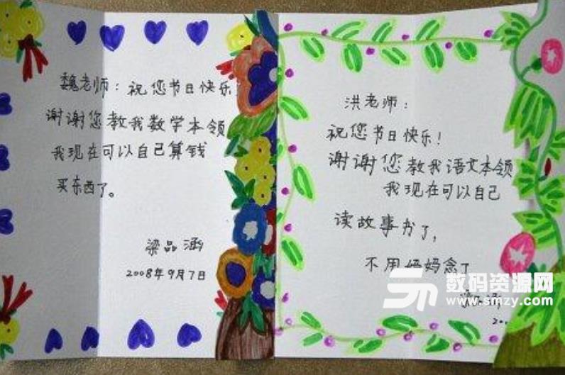 2018教师节手绘手抄报大全(附教师节祝福语)
