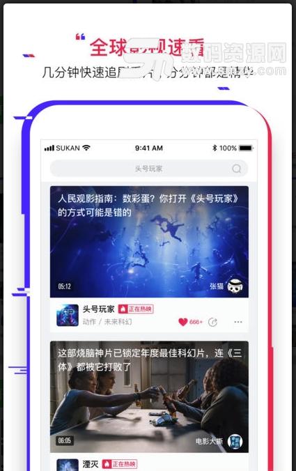 腾讯速看视频iOS版