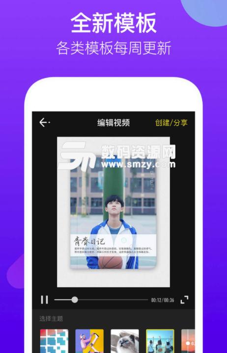 时光小视频app最新版