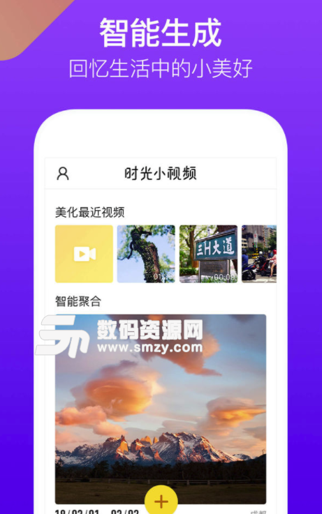 时光小视频appiOS版