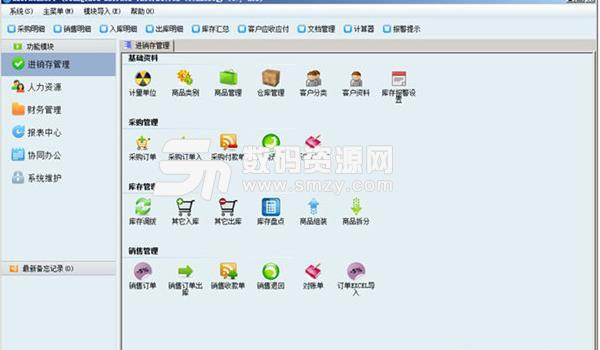 新页贸易ERP系统