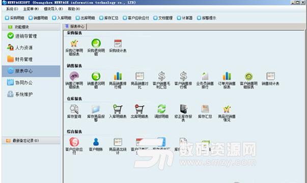 新页贸易ERP系统正式版